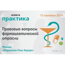 Наиболее острые проблемы нормативно-правового регулирования современного фармацевтического рынка будут обсуждаться на ежегодной конференции «Правовые вопросы фармацевтической отрасли»