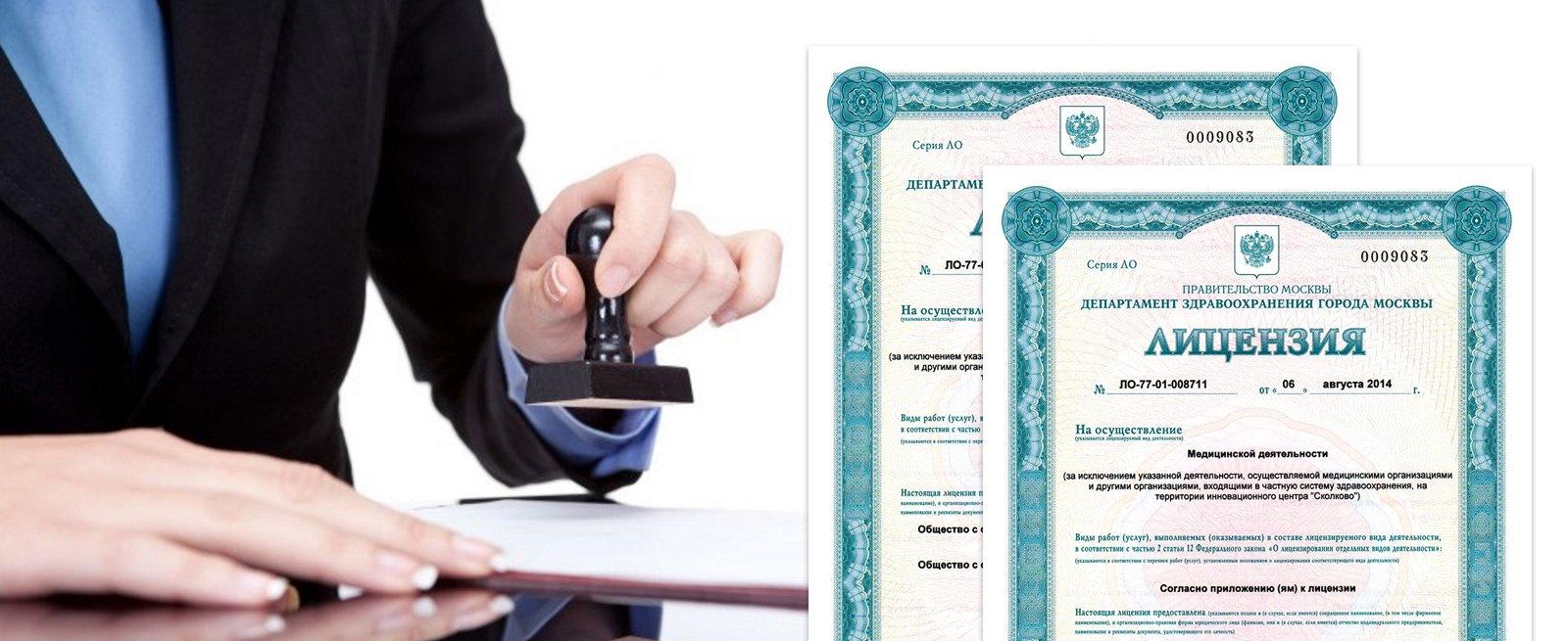 Постановление № 1081 «О лицензировании фармацевтической деятельности»