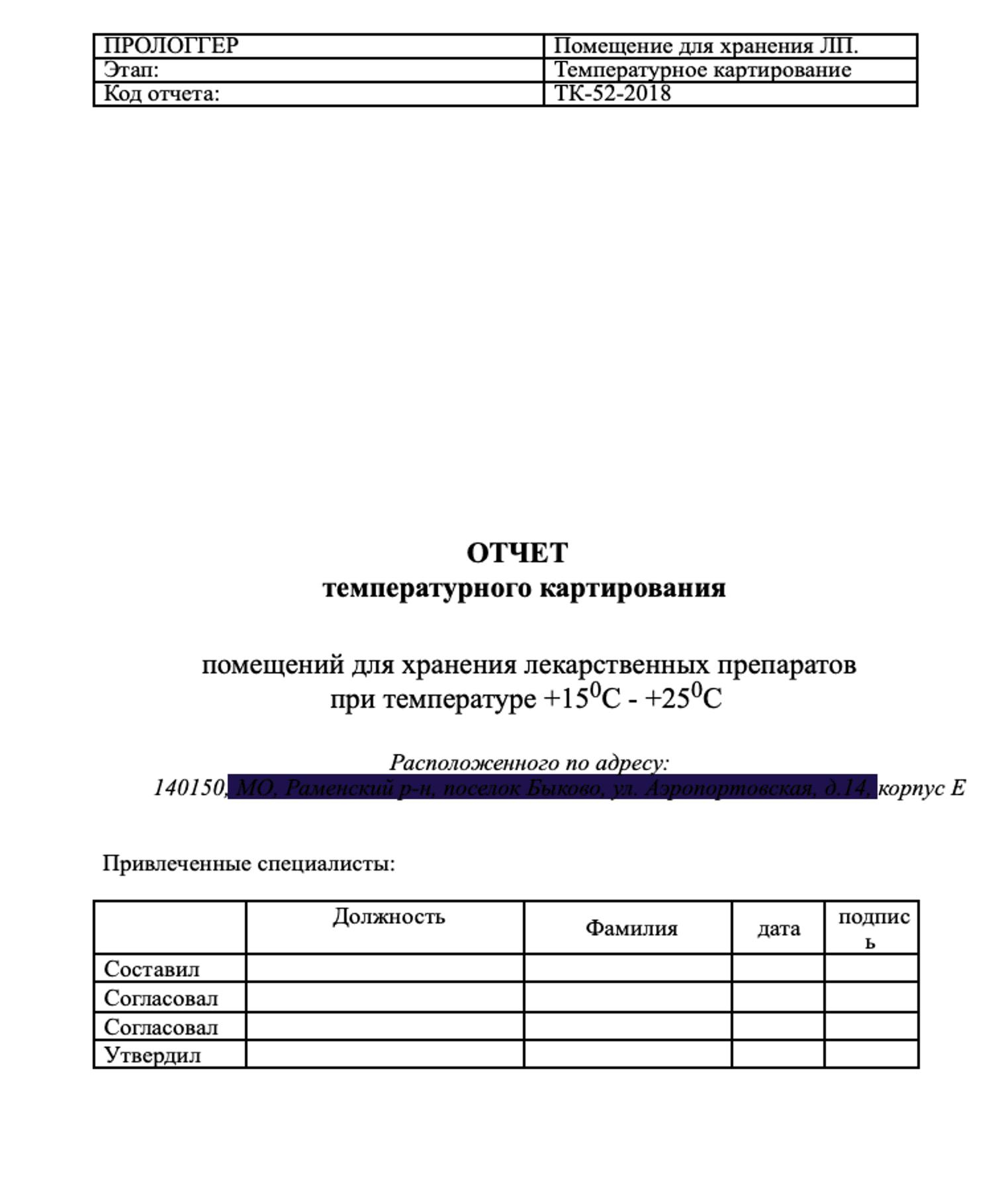 temperaturnoe-kartirovanie-farmacevticheskogo-sklada
